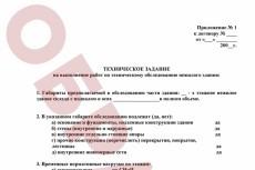 Напишу техническое задание в соответствии с ФЗ-223 и 44 10 - kwork.ru