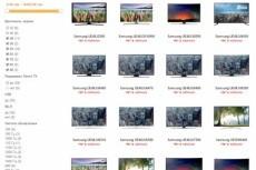 Добавлю 100 товаров в интернет-магазин 7 - kwork.ru