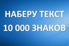 Транскрибация, перевод из аудио или видеозаписи  в текст 3 - kwork.ru