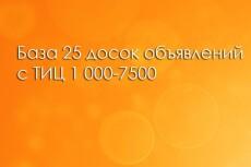 30 ссылок на ваш сайт с ТИЦ от 1600. Общий тИЦ - 97 315 3 - kwork.ru