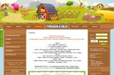 Предложу 5 готовых сайтов из имеющихся. Выбор сайтов на любую тематику 16 - kwork.ru