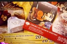 Ваша листовка или буклет в один клик 32 - kwork.ru