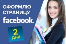 Сделаю дизайн группы 25 - kwork.ru