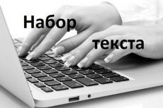 Составление платежных поручений 5 - kwork.ru