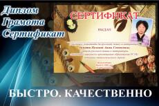 Подарочный сертификат, грамота, прайс, диплом. Яркий дизайн 72 - kwork.ru