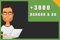 Сделаю 15.000 лайков на разные фото в Instagram 22 - kwork.ru
