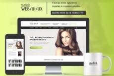 Дизайн 1 страницы сайта в PSD 25 - kwork.ru