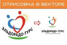 Переведу любую картинку в вектор 73 - kwork.ru