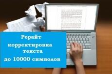 напишу информативные статьи о путешествиях и туризме 8 - kwork.ru