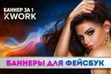 Сделаю цепляющий аватар для социальных сетей 15 - kwork.ru