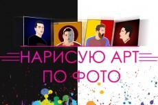 Сделаю арт по фото 17 - kwork.ru