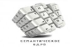 Подберу 1000 ключевых запросов 26 - kwork.ru