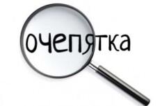 Исправлю все ошибки в большом тексте 14 - kwork.ru