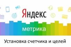 Регистрация сайта в вебмастерах Yandex и Google 20 - kwork.ru