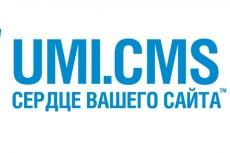 UMI CMS. Добавление товара в корзину без перезагрузки 3 - kwork.ru