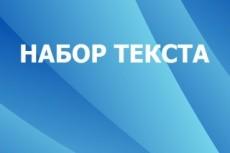 Набираю любой текст, хорошо оформлю, максимальная длина 9000 символов 22 - kwork.ru