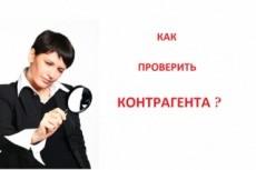 Подготовлю документы для регистрации ООО 20 - kwork.ru