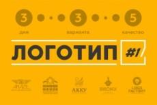 Сделаю 3 варианта логотипа в отличном качестве 7 - kwork.ru