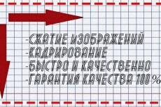 Обработка фото, ретушь, удаление фона 7 - kwork.ru