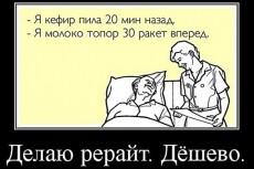 исправлю все ошибки в Вашем тексте 3 - kwork.ru