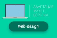Создам продающий прототип сайта 14 - kwork.ru
