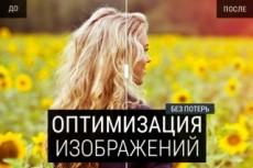 Уменьшу 500 фотографий до определённого размера 42 - kwork.ru