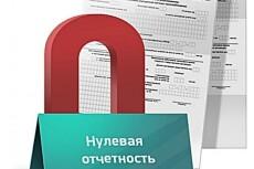 Заполнение нулевой страховой отчетности в налоговую, ФСС, ПФР 7 - kwork.ru