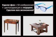 Заменю цвет детали предмета в целом. Сделаем из одного - много 3 - kwork.ru