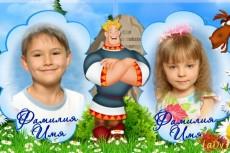 Набор из 8 готовых PSD шаблонов портретов для детского сада и школы 11 - kwork.ru