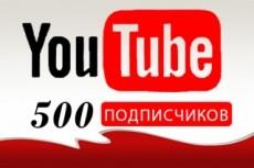 Добавлю 1300 лайков или дизлайков на видео YouTube - выгодно 10 - kwork.ru