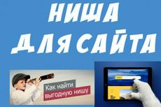 Научу как создавать функциональные сайты без знания кода 41 - kwork.ru