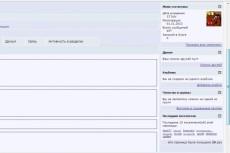 Размещу ссылку в подписи на форуме ruseo.net 3 - kwork.ru