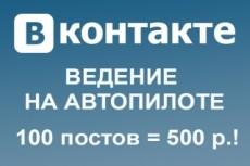 Группа вк с наполнением 25 - kwork.ru