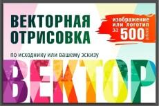 Перерисую растровую картинку в вектор 56 - kwork.ru