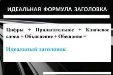 помогу наполнить сайт контентом 6 - kwork.ru