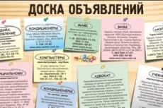 Ручная рассылка рекламы на трастовых досках объявлений 50 шт 23 - kwork.ru