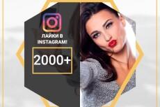 3000 лайков, instagram можно на разные фото, видео 9 - kwork.ru