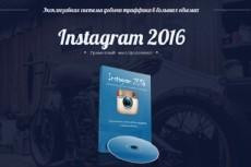 """Курс """"Быстрые деньги с авито и социальных сетей (2016)"""" 3 - kwork.ru"""