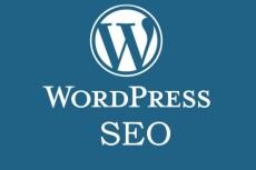 Создам сайт на WordPress. Хостинг и консультация в подарок 8 - kwork.ru