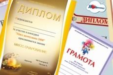 Диплом, сертификат, грамота 17 - kwork.ru