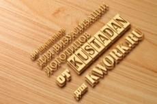 Для Вас  более 50000 логотипов 10 - kwork.ru