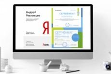 Яндекс. Директ - Настройка контекстной рекламы. 100 ключевых фраз 15 - kwork.ru