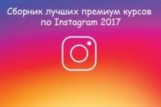 Научу грамотно продвигать в Instagram 13 - kwork.ru