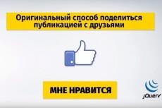 Добавлю микроразметку schema.org 6 - kwork.ru