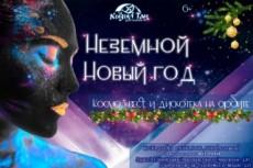 Сделаю 2 баннера для поста Вконтакте 4 - kwork.ru