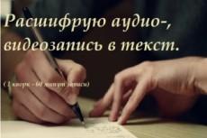Расшифровка аудио- и видеоматериалов 19 - kwork.ru