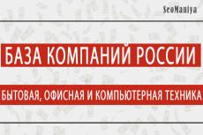 База компаний России - Спортивная сфера - Туризм - Отдых 19 - kwork.ru