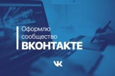 Оформлю сообщество ВКонтакте 83 - kwork.ru