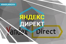 Настройка рекламной кампании на яндексе РСЯ 25 - kwork.ru