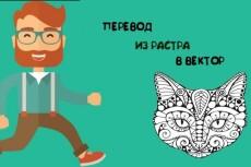 Преобразую в вектор простой логотип или изображение 52 - kwork.ru